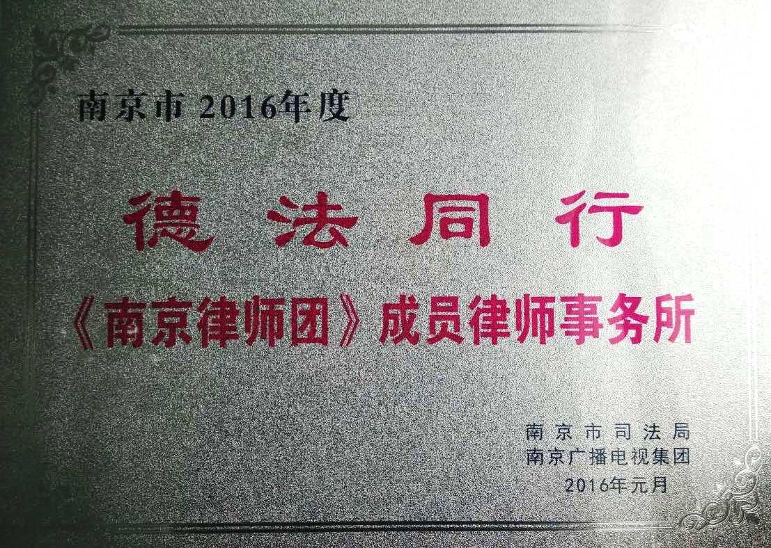 2016年度德法同行成员律师事务所