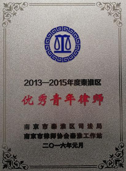 2013-2015年度秦淮区优秀青年律师