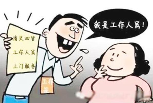 河北省兴隆县xiehuai丰、xiehuai骋等人推销jia冒保健产品诈骗案